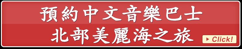 預約中文音樂巴士