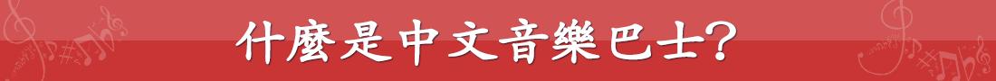 什麼是中文音樂巴士?