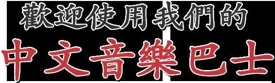 請積極使用中文音樂巴士