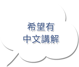 希望有中文講解的客人
