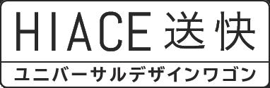 HIACE送快 ユニバーサルデザインワゴン