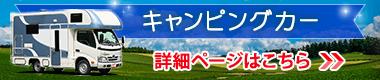 キャンピングカー紹介ページ