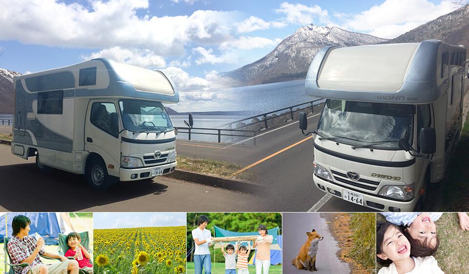 北海道のキャンピングカー