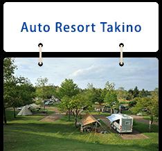 Auto Resort Takino