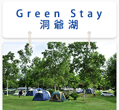 Green Stay洞爺湖