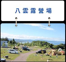 八雲露營場