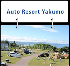 Auto Resort Yakumo