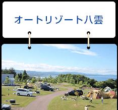 オートリゾート八雲