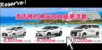 Aqua Promo JPY 2,500 per 24hours