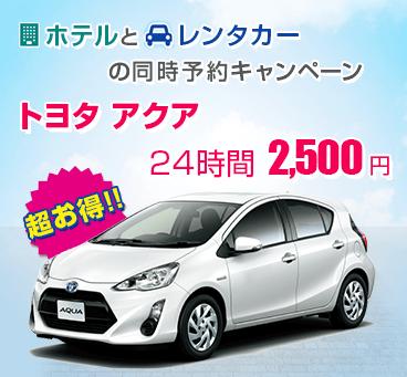 【沖縄】ホテルサイト合同キャンペーン