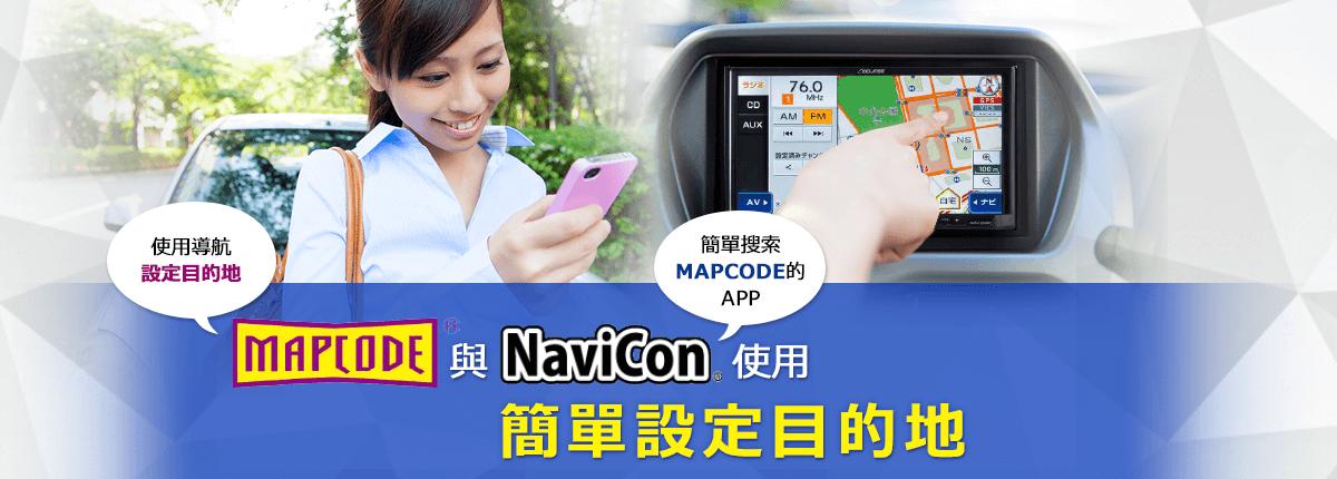 Mapcode與Navicon使用簡單設定目的地