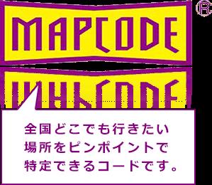 マップコード