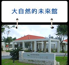 ネイチャーみらい館(大自然的未來館)