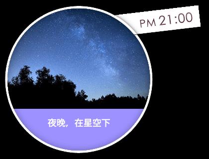 夜晚,在星空下