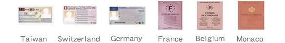 외국 운전 면허증