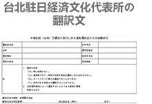 亜東関係協会発行の翻訳文