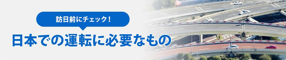 訪日前にチェック!日本での運転に必要なもの