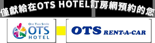 僅獻給在OTS HOTEL訂房網預約的您 OTS HOTEL×OTS RENT A CAR