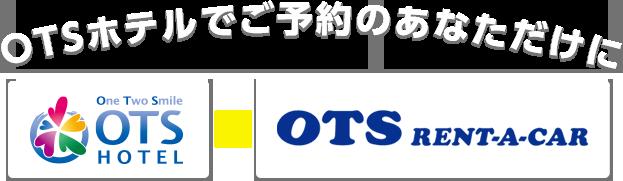 OTSホテルでご予約のあなただけに OTS HOTEL×OTS RENT A CAR