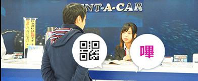 使用QR Code 確認預約