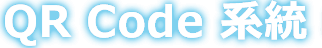 QR Code 系統