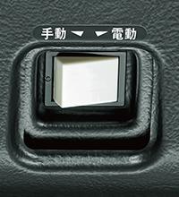 手動/電動の切替